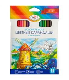 """Карандаши цветные Гамма """"Классические"""", 18цв., заточен., картон, европодвес"""