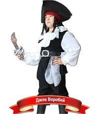 Карнавальный костюм Джек Воробей Карнавалия