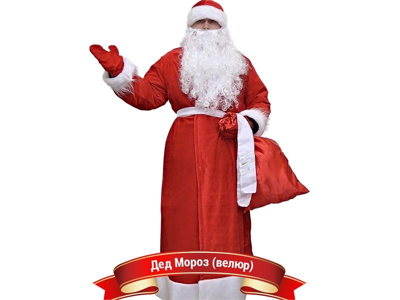Карнавальный костюм Карнавалия Дед Мороз