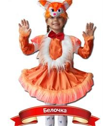 Карнавальный костюм Карнавалия Белочка