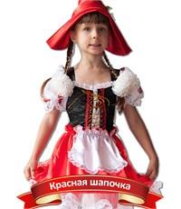 Карнавальный костюм Красная шапочка Карнавалия