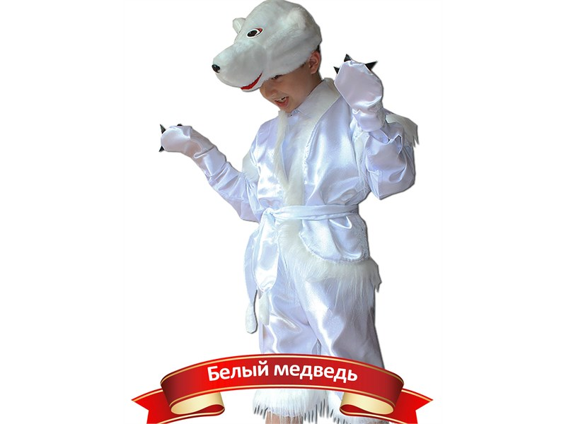 Карнавальный костюм Медведь белый, Карнавалия