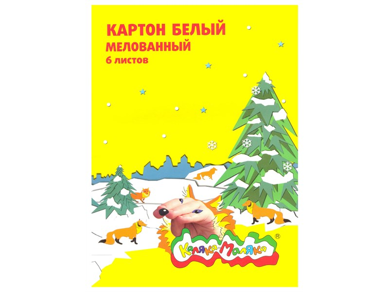 Картон белый мелованный Каляка-Маляка, 6 листов А4 КБКМ06