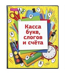 Касса букв, слогов и счета ArtSpace, c цветным рисунком, А5, ПВХ