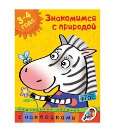 """Книжка- задание Machaon """"Дошкольная мозаика 3-4 года. Знакомимся с природой"""""""