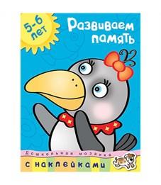 """Книжка- задание Machaon """"Дошкольная мозаика 5-6 лет. Развиваем память"""""""