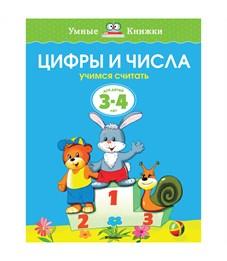 """Книжка- задание Machaon """"Умные книжки 3-4 года. Цифры и числа"""""""
