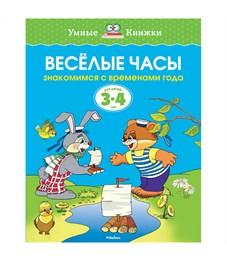 """Книжка- задание Machaon """"Умные книжки 3-4 года. Веселые часы"""""""