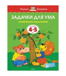 """Книжка- задание Machaon """"Умные книжки 4-5 года. Задачки для ума"""""""