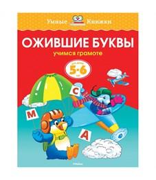 """Книжка- задание Machaon """"Умные книжки 5-6 лет. Ожившие буквы"""""""
