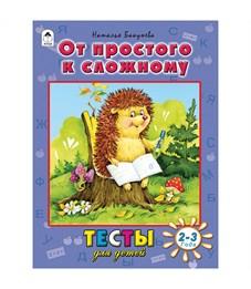 """Книжка-задание Алтей и Ко """"Тесты для детей. От простого к сложному"""", А4, 48стр., 2-3 года"""