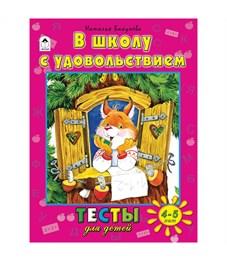 """Книжка-задание Алтей и Ко """"Тесты для детей. В школу с удовольствием"""", А4, 48стр., 4-5 лет"""