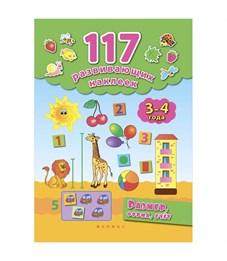 """Книжка-задание Феникс-Премьер """"117 развив. наклеек. Размер, форма, счет"""", с накл., 3-4 года, 16стр."""