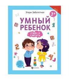 """Книжка-задание Феникс-Премьер """"Умный ребенок. Учимся считать"""", от 3 лет,  16стр."""