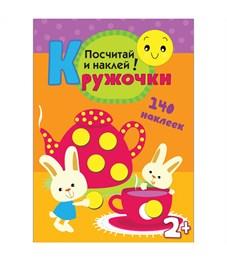 """Книжка-задание Мозаика-Синтез """"Кружочки. Посчитай и наклей!"""", от 2-х лет, 16стр., 140 наклеек"""