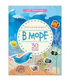 """Книжка-задание Мозаика-Синтез """"Мир природы. Фотонаклейки. В море"""", 8стр."""