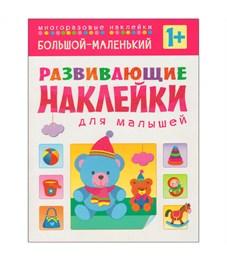 """Книжка-задание Мозаика-Синтез """"Развивающие наклейки для малышей. Большой-маленький"""", от 1 года,8стр."""