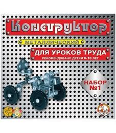 Конструктор металлический Десятое королевство, №1 для уроков труда, 206 эл., картон. коробка