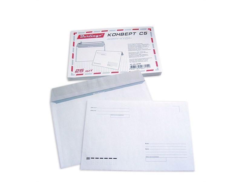 Конверт бумажный С5, 162*229 мм, с подсказом, без окна