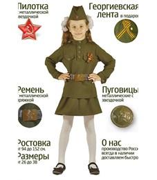 Карнавальный костюм Военный Карнавалия для девочки