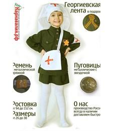 Карнавальный костюм Карнавалия Военный врач