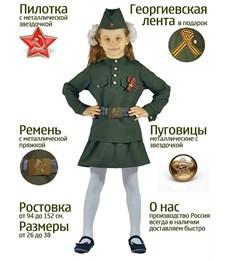 """Карнавальный костюм Карнавалия """"Военный"""" темный для девочки"""
