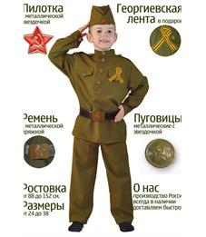 """Карнавальный костюм """"Военный"""" Карнавалия для мальчика"""