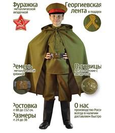 Костюм Полевого командира Карнавалия