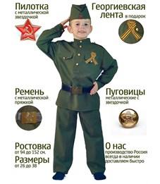 """Карнавальный костюм Карнавалия """"Военный"""" темный для мальчика"""