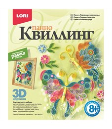 """Квиллинг-панно Lori 3D """"Порхающие красавицы"""", с рамкой, картонная коробка"""