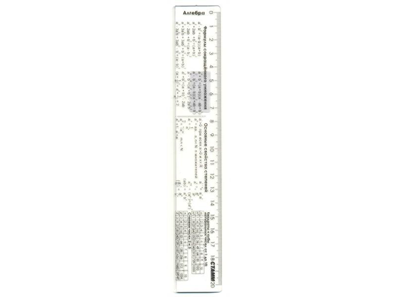 Линейка справочная Стамм Алгебра 20 см ЛС03