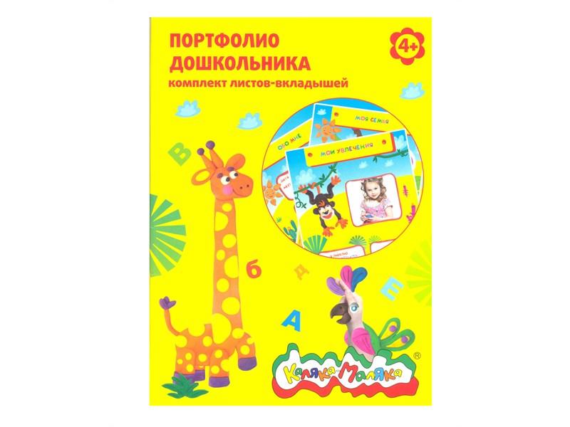 Листы-вкладыши для портфолио дошкольника Каляка-Маляка, А4, 20 л