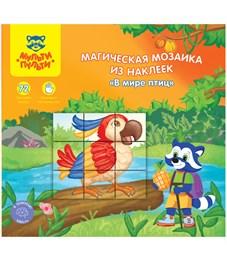 """Магическая мозаика из наклеек Мульти-Пульти """"В мире птиц"""""""