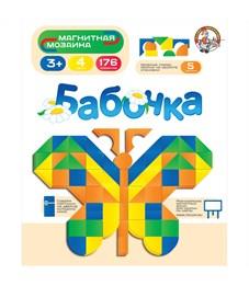 "Магнитная мозаика Десятое королевство ""Бабочка"", 176эл., 4 цвета, 5 схем, картон. короб."