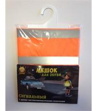 Фото 2. Мешок сигнальный для сменной обуви, оранжевый