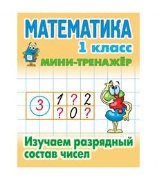 """Мини-тренажер Книжный дом А5 """"Математика. Изучаем разрядный состав чисел, 1 класс"""", 16стр."""