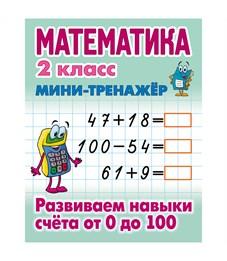 """Мини-тренажер Книжный дом А5 """"Математика. Развиваем навыки счёта от 0 до 100, 2 класс"""", 16стр."""