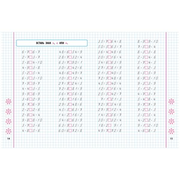 """Мини-тренажер Книжный дом А5 """"Математика. Умножение и деление в пределах 100, 2 класс"""", 16стр."""