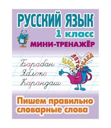 """Мини-тренажер Книжный дом А5 """"Русский язык. Пишем правильно словарные слова, 1 класс"""", 16стр."""