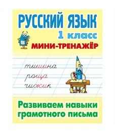 """Мини-тренажер Книжный дом А5 """"Русский язык. Развиваем навыки грамотного письма, 1 класс"""", 16стр."""