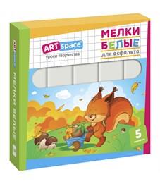 Набор белых мелков асфальтовых ArtSpace, 5шт., картонная коробка