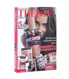 Набор для создания браслетов Граффити Trendiy Art
