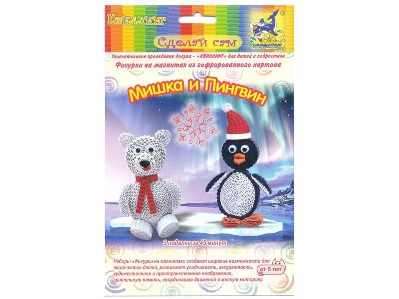 "Набор для квиллинга, 3D фигурки на магнитах ""Мишка и пингвин"""