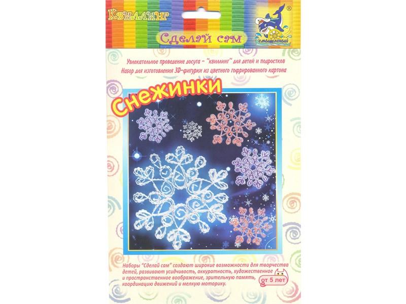 Набор для творчества Бумажные затеи 3D фигурка Снежинки квиллинг