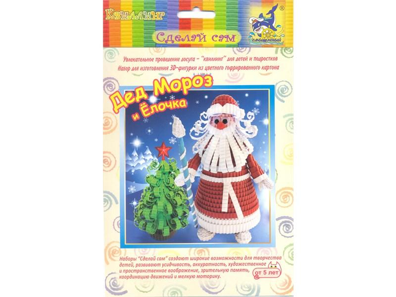 Набор для творчества Бумажные затеи 3D фигурки Дед Мороз и Ёлочка, квиллинг