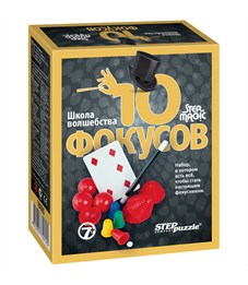 """Набор фокусов Step Puzzle """"Школа волшебства """"10 фокусов"""", черный, картонная коробка"""