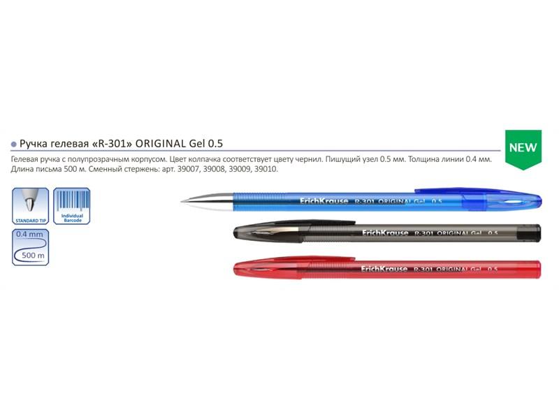 Набор гелевых ручек Erich Krause R-301 ORIGINAL Gel 0.5 черный