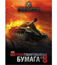 """Набор цветной тонированной бумаги Hatber """"World of Tanks"""", 8цв., А4"""