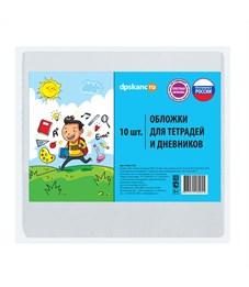 Набор обложек (10шт.) 209*350 для дневников и тетрадей, ДПС, ПВХ 110мкм