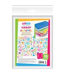 Набор обложек (10шт.) 230*363 для учебников младших классов, ArtSpace, ПВХ 100мкм